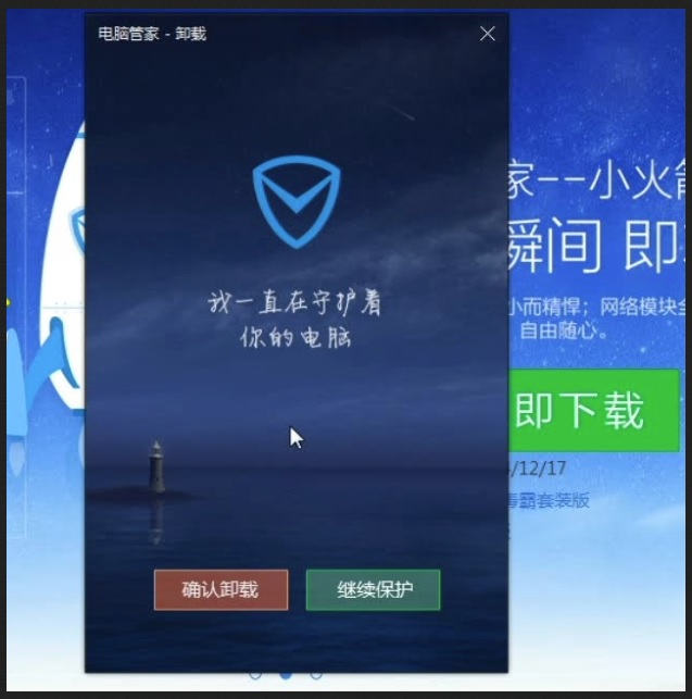 How to Remove Tencent QQ (uninstall Tencent PC Manager